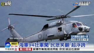 海軍94狂! 自製狂新聞影片來募兵│中視新聞 20170723