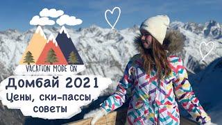 Горнолыжный курорт в Домбае январь 2021 год Цены ски пассы жильё кафе развлечения и советы