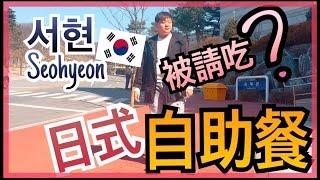 [韓國吃吃吃#2] 去書峴吃日式自助餐 Japanese Buffet at Seohyeon | Johnny Chew TV