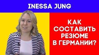 видео Автобиография при приеме на работу: образец написания и правила составления