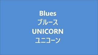 ブルース Blues / ユニコーン UNICORN Japanese song [ study Japanese ] ( Lyrics )[ 朗読 ]