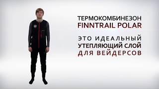 Обзор термокомбинезон FINNTRAIL POLAR OVERALL
