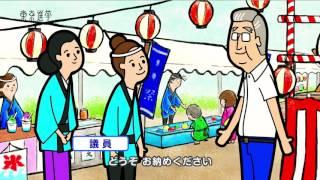 寄附禁止PR動画 お祭り編