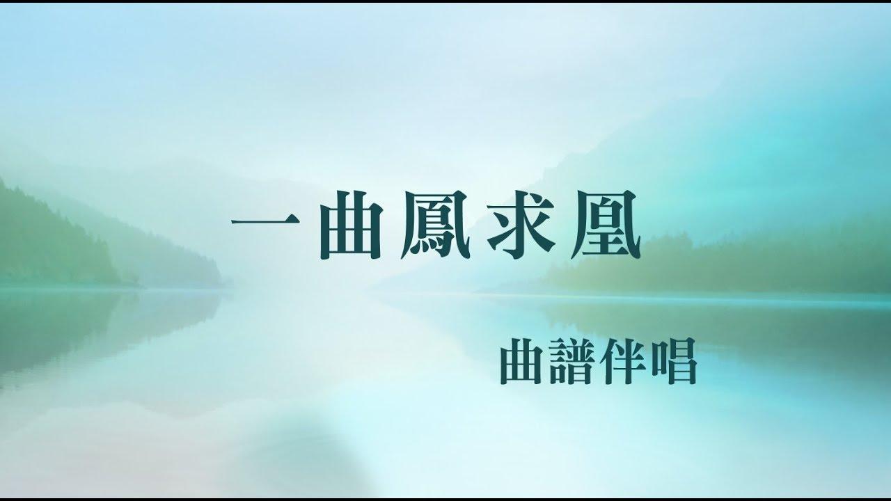 一曲鳳求凰(工尺譜伴唱) - YouTube