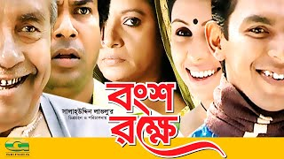 Bongso Rokhe | HD1080p 2017 | ft Mosharraf karim | Chonchol Chowdhury | Salah Ahmed