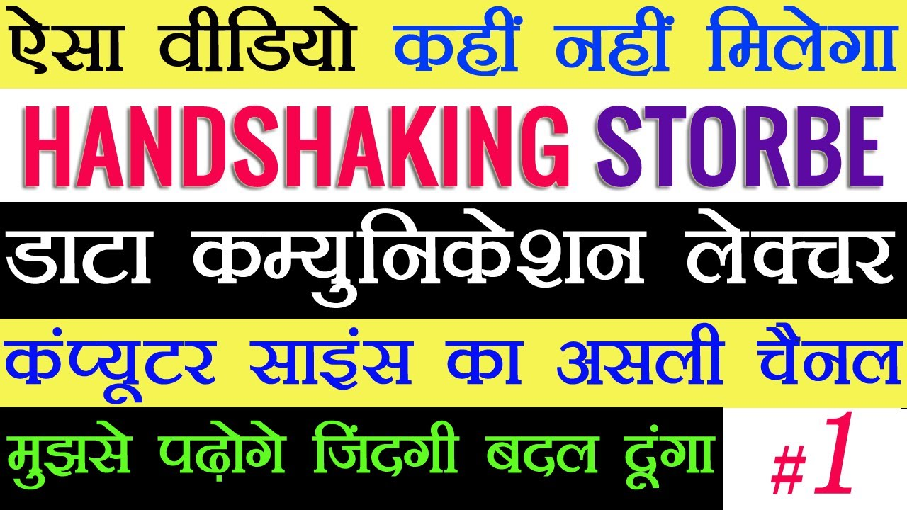 Do you know - STROBE & HANDSHAKING - IN DATA COMMUNICATION PART -3