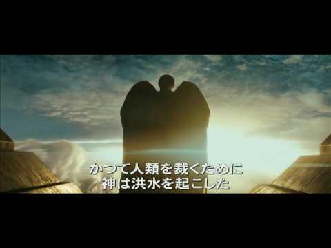 映画『レギオン』予告編
