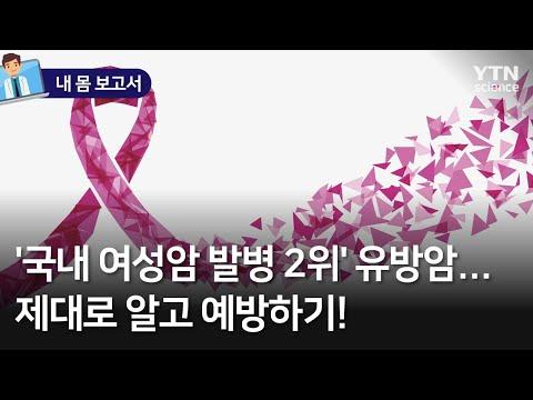 내 몸 보고서 국내 여성암 발병 2위 유방암…제대로 알고