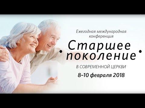 Конференция «Старшее поколение в современной церкви» / 8–10 февраля 2018