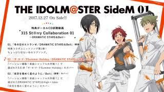 ドラスタ&S.E.M【同時再生】サ・ヨ・ナ・ラ Summer Holiday ドラスタ 検索動画 9