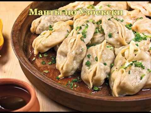 Манты по узбекски кулинарный рецепт Миллион Меню