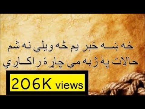Best Pashto poetry