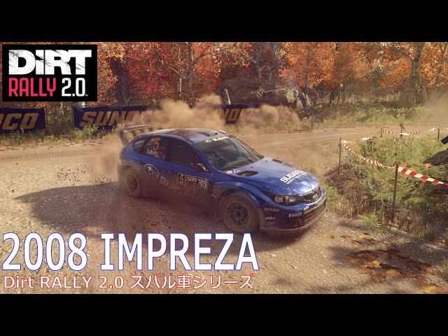 PC版 DiRT RALLY 2.0 スバル車シリーズ 2008 IMPREZA