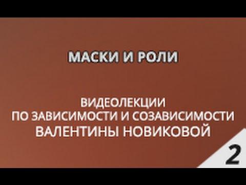 Маски и роли - Лекции Валентины Новиковой