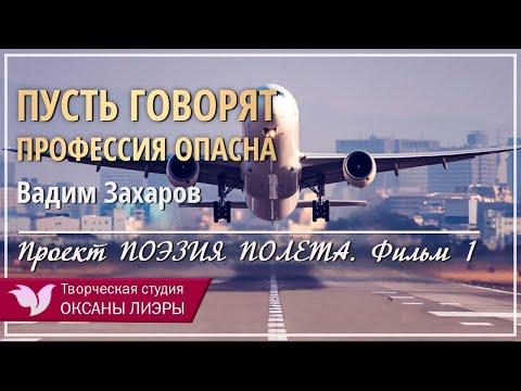 Вадим Захаров- Лётчик должен летать.