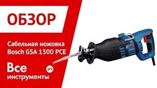 Сабельная ножовка Bosch GSA 1300 PCE Professional