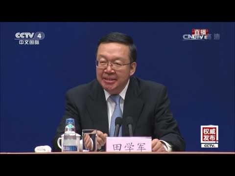 《权威发布》 20170511 国务院新闻办举行发布会 15:00   CCTV-4