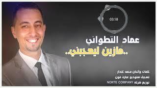 GHIR TÉLÉCHARGER GRATUIT MOHAMED ABDELWAHAB MIN LIH MP3