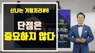 신나는 거절처리#8 단점은 중요하지 않다 FP클라우드 김효석 박사 강의