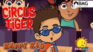 Happy Kid | Circus Tiger | Episode 115 | Kochu TV | Malayalam
