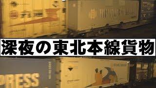 【ENG SUB】JR貨物 EH500 深夜の東北貨物・たくさん撮影32本 Japanese Freight Train
