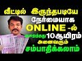 How to Earn Money Online Without Investment in Tamil