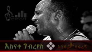 Asnake Gebreyes-እንዳታሳፍሪኝ-Endatasafrign