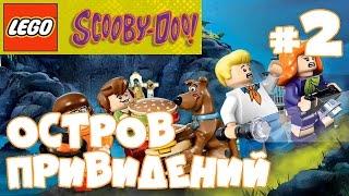 лЕГО СКУПИ ДУ Прохождение игры #2 Всадник без Головы и Маяк с Привидениями LEGO Scooby Doo game