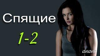 Спящие 1-2 серия / Русские фильмы 2017 - Первый канал #анонс Наше кино
