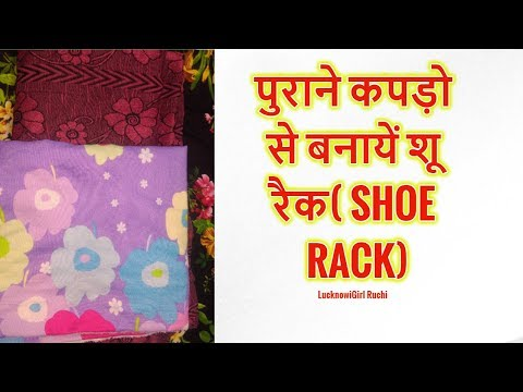 DIY Shoe Rack From old Bed sheets# Without Covering any space#LucknowiGirl Ruchi
