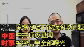【Top Watching】惊爆习近平家族腐败问题!中共顶级丑闻!绝密信息全部曝光!