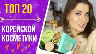 ТОП - 20 КОРЕЙСКОЙ КОСМЕТИКИ / МАСТХЭВЫ, КОТОРЫЕ ВАС ПОКОРЯТ