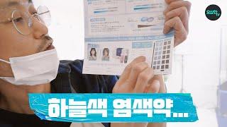[하늘색 염색약 리뷰] 밀본 트렌드 신 컬러 시스루아쿠…