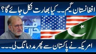 Afghan Game: Kya India Nikal Jay Ga? | Harf e Raaz with Orya Maqbool Jan