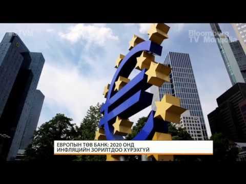 Европын Төв банк: 2020 онд инфляцын зорилтод хүрэх боломжгүй