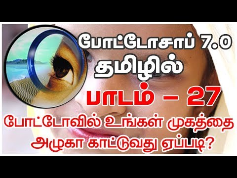 How to Show Your Face into Bright in Photoshop - Tamil
