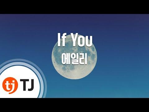 [TJ노래방] If You - 에일리(Ailee) / TJ Karaoke