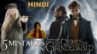 5 MISTAKES in Fantastic Beasts : The Crimes of Grindelwald