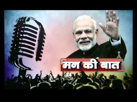 (Promo)19th edition of PM Modi's Mann ki Baat will be broadcast on Doordarshan and AIR on 24th April