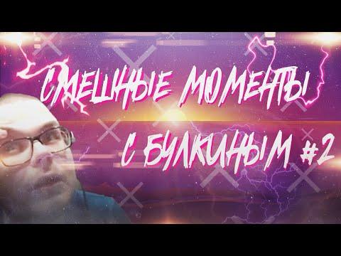 СМЕШНЫЕ МОМЕНТЫ С БУЛКИНЫМ #2(BEAM NG DRIVE) Feat.NikcoolJD, ツBashnuoLiceu
