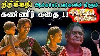 En Iname En Saname 24-02-2019 IBC Tamil Tv