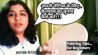 How to select CANVAS for painting // केनवास का चूनाव कैसे करें पैंटिग के लिए  \\ art haul india