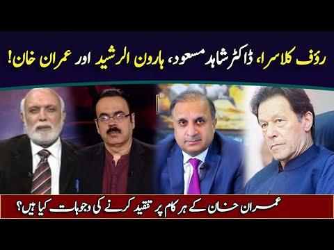 Rauf Klasra, Dr Shahid Masood, Haroon ur Rasheed and PM Imran Khan || Umer Inam