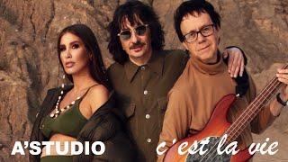 A'Studio – Се ля ви | Премьера клипа 2020