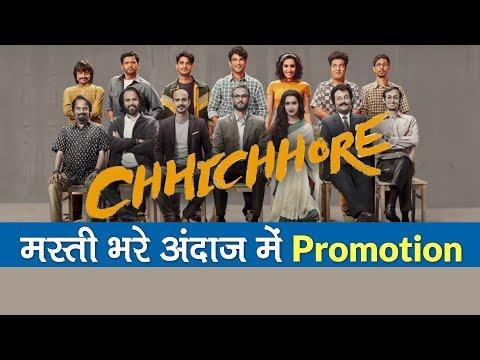 Chhichhore: Sushant Singh, Shraddha Kapoor, Varun Sharma promote their movie in fun-filled way Mp3