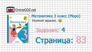 Страница 83 Задание 4 – Математика 3 класс (Моро) Часть 1