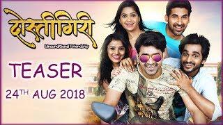 Dostigiri   Official Teaser   Sanket Pathak, Akshay Waghmare, Vijay Gite, Pooja   Marathi Movie 2018