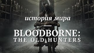 История мира Bloodborne: The Old Hunters