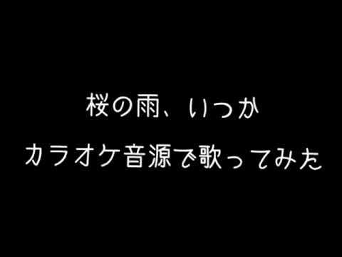 桜の雨、いつか(松たか子さん)カラオケ音源で歌ってみた