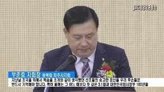 [JBC중앙보훈방송] 파주독립운동가 윤기섭선생 학술심포…